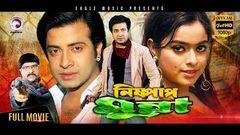 Nishpap Munna | Shakib Khan Sahara Misha Sawdagor | Eagle Movies (OFFICIAL BANGLA MOVIE)