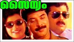 Malayalam Full Movie | Sainyam | Mammootty Mukesh | Full HD