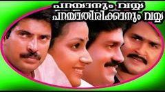 Parayanum Vayya Parayathirikkanum Vayya - 1985   Malayalam Movie   Mammootty   Mohanlal   Menaka