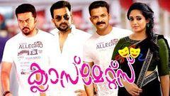 Latest Malayalam Full Movie 2016 | Classmates | Latest Upload New Releases | Prithviraj | Indrajith