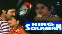Malayalam Full Movie KING SOLOMON | HD Movie