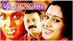 Super Hit Malayalam Full Movie | MEGASANDESHAM | Suresh Gopi | Horror Film