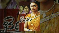 Bhairavi Telugu Full Length Movie భైరవి సినిమా Vijay Anand Abhinaya Sri