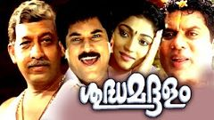 Malayalam Full Movie   Shudha maddalam   Mukesh Jagathy Sreekumar   Malayalam Comedy Movies