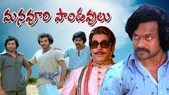 Mana Voori Pandavulu Full Length Telugu Movie DVD Rip