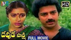 Vijethalu (1987) - Full Length Telugu Film - Kamal Hasan - Prabhu - Amala