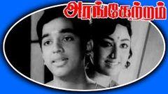 Kamalhasan Movie | Arangetram ( அரஙெட்ரம் ) Superhit Tamil Full Movie HD