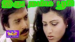 Thiruppu Munai Tamil Full Movie   Karthik   Chitra   Silk Smitha   Ilayaraja   Pyramid Movies