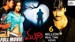 Muni Telugu Full Length Movie Raghava Lawrence | Rajkiran | Vedhika