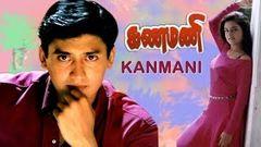 Kanmani Tamil Full Movie