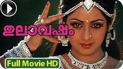 Malayalam Full Movie - Thulavarsham - Full Length Movie
