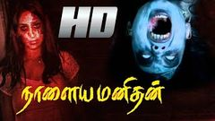 Nalaya Manithan 1989: Full Length Tamil Movie