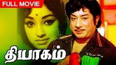Thyagam | Full Movie | Sivaji Ganesan Lakshmi