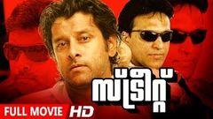 Chanda 1995: Full Length Malayalam Movie