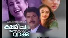 Kshamichu Ennoru Vakku 1986: Full Length Malayalam Movie