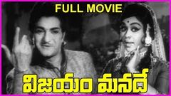 Vijayam Manade Telugu Full Length Movie - NTR B Saroja Devi Devika
