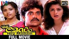 Geethaanjali Malayalam Full Movie HD
