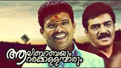 Alibabayum Arara Kallanmarum | Malayalam Movie 2016 Full Movie | Jagadeesh Vijayaraghavan|