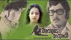 Avalude Raavukal 1987: Full Length Malayalam Movie