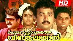 Superhit Malayalam Movie | Peruvannapurathe Visheshangal [ HD ] | Full Movie | Ft Jayaram Parvathi