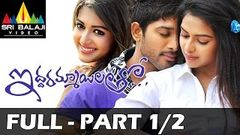 Iddarammayilatho Full Movie Part 1 2 Allu Arjun Amala Paul With English Subtitles