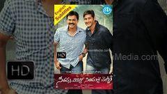 Seethamma Vakitlo Sirimalle Chettu (2013) - Full Length Telugu Film - Venkatesh - Mahesh Babu