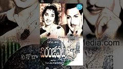 Chinthamani (1956) Telugu Full Movie NTR - Bhanumathi - Jamuna