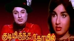 Kudiyiruntha Kovil 1968: Full Length Tamil Movie