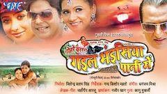 तोहरे कारन गइल भेसिया -Bhojpuri Film I Tohre Karan Gail Bhesiya Pani Me I Pawan Singh I Full Movie