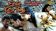 Malayalam Romantic Movies 2016 HD Mizhi Sona New Hot Malayalam Full Movie 2016 New Releases