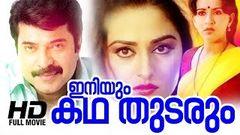 Iniyum Katha Thudarum Full Movie High Quality