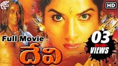Devi Telugu Full Length Movie Sijju Prema Vanitha Abu Salim Bhanuchander