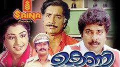 Keni | Malayalam Full Movie | Mammootty Prem Nazir K R Vijaya Bahadoor