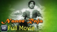 """Naane Raja"" 1956 Old Tamil Movie நானே ராஜா - Sivaji Ganeshan sriranjani"