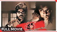 Shiva Telugu Full Length Movie Nagarjuna Amala JD Chakravarthy Telugu Hit Movies
