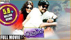 Tholi Prema Telugu Full Length Movie Toliprema Movie Pawan Kalyan Keethi Reddy