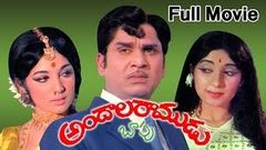 Andala Ramudu Full Length Telugu Movie DVD Rip