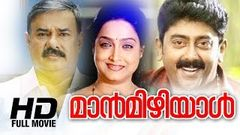 Manmizhiyaal : Malayalam Full Movie High Quality