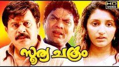 Soorya Chakram 1992: Full Length Malayalam Movie