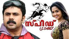 new malayalam movie   Speed Track   malayalam full movie