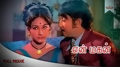 En Magan Full Tamil Movie | Sivaji Ganesan | Manjula | R S Manohar | Old Tamil Movie
