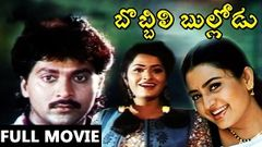 Bobbili Bullodu Telugu Full Movie Vinod Kumar Indraja