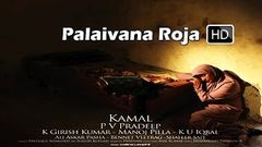 Palaivana Roja (2013) | Kavya Madhavan Sreenivasan Biju Menon | Latest Full Tamil Movie