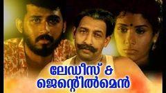 Ladies And Gentlemen Malayalam Full Movie | Super Hit Malayalam Movie | Malayalam Old Movies
