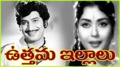 Uthama illalu - Telugu Full Length Movie - Krishna Krishna kumari Anjali Devi