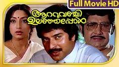Malayalam Full Movie - Aattuvanchi Ulanjappol - Mammootty Full Movies [HD]