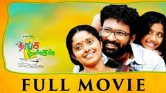 Thanga Meengal Movie Full HD | தங்கமீன்கள் | Tamil New Movie Full HD
