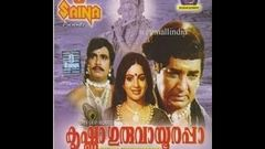 Krishna Guruvayoorappa 1984: Full Length Malayalam Movie