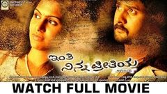 Edegarike Kannada full movie 2013 HD