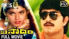 Vinodam Full HD Telugu Comedy Movie | Srikanth | Ravali | Brahmanandam | Ali | Mango Videos